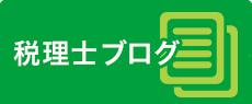 西村賀彦税理士事務所ブログ