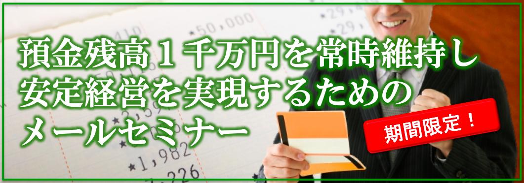 預金残高1千万円を常時維持し、安定経営を実現するためのメールセミナー